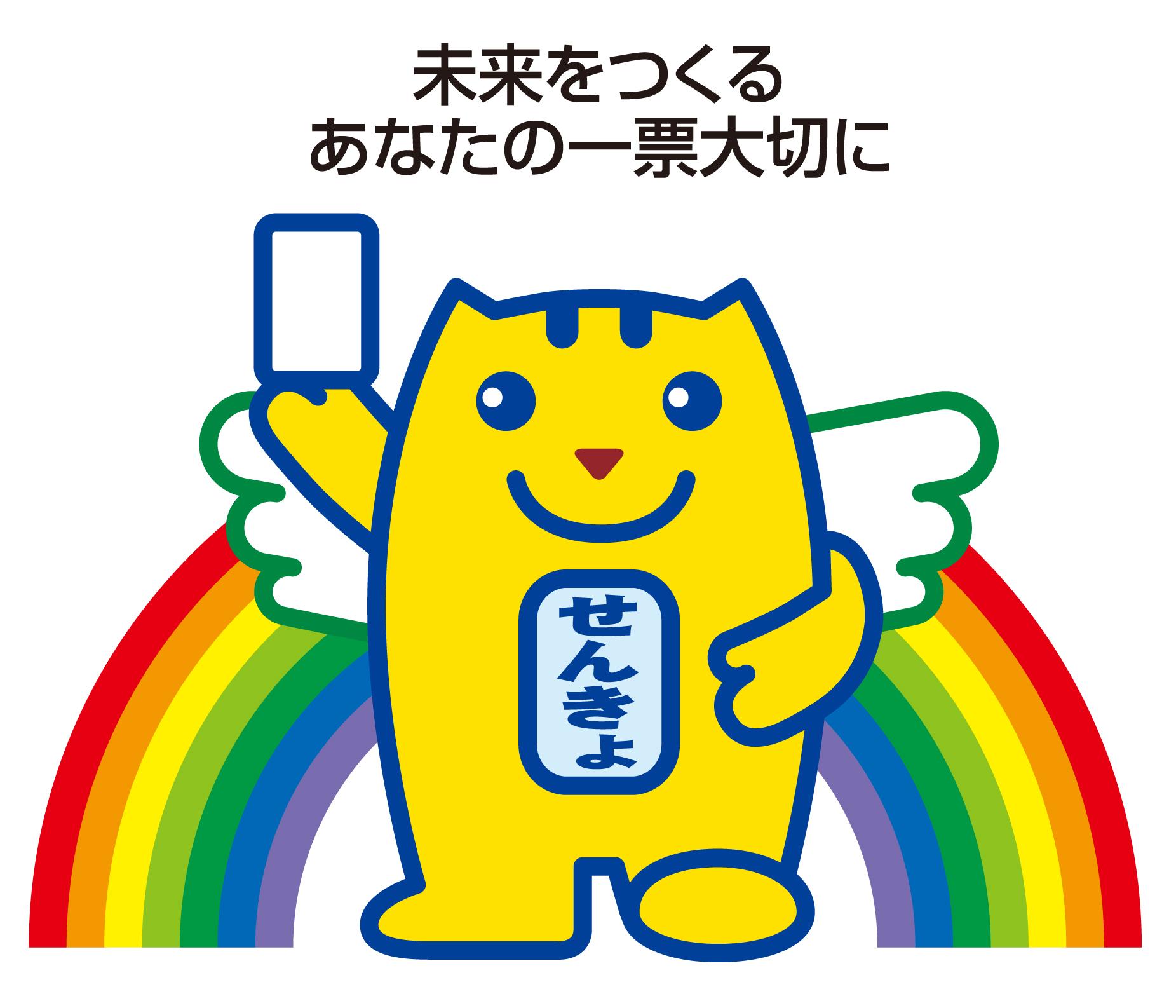 選挙管理委員会事務局/豊橋市